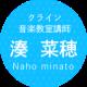 クライン音楽教室講師 湊菜穂 Naho minato